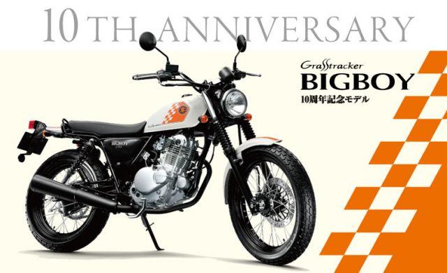 Suzuki Bigboy
